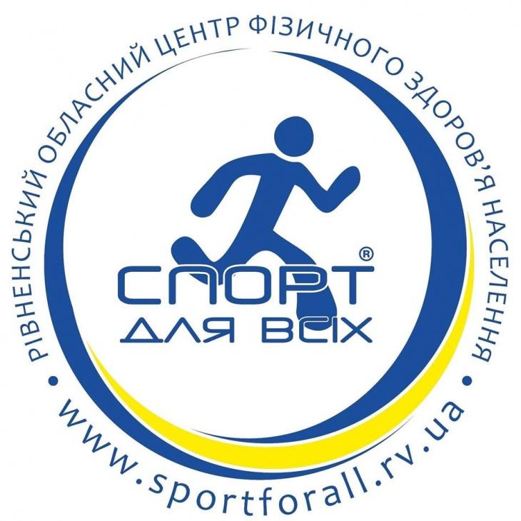 Спорт для всіх Рівненщини