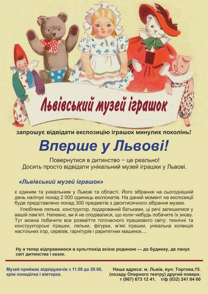 """ГО """"Львівський музей іграшок"""""""