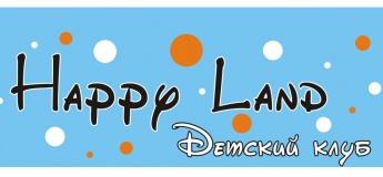 """Дитячий центр """"HAPPY LAND"""" - місце для посмішок і радості!"""