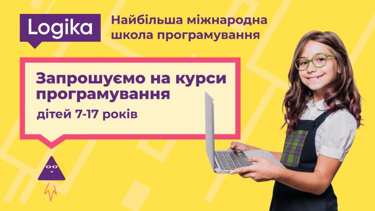 """Международная школа программирования для детей 7-17 лет """"Logika"""""""