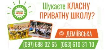 Capital Union School