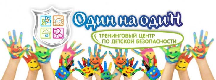 Тренинговый центр по детской безопасности «Один на Один»