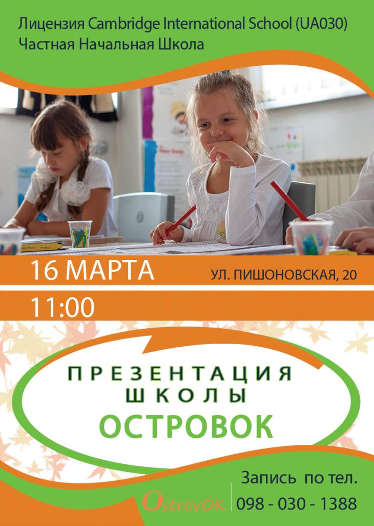 """Презентация частной школы """"Островок"""""""