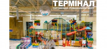 """Дитячі розваги ТРЦ """"Термінал"""""""