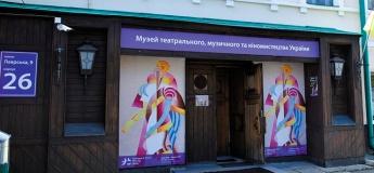 Музей театрального, музыкального и киноисскуства Украины