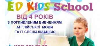 Альтернативна школа Дитячий садок EdKids