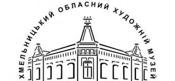 Хохм Хмельницький Художній Музей