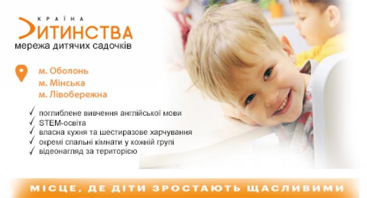 Мережа приватних дитячих садочків Країна Дитинства (Оболонський та Дніпровський р-ни)