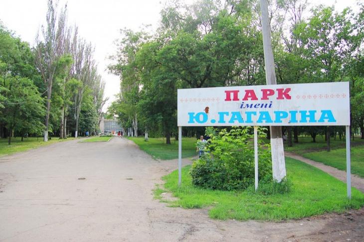 Парк имени Юрия Гагарина