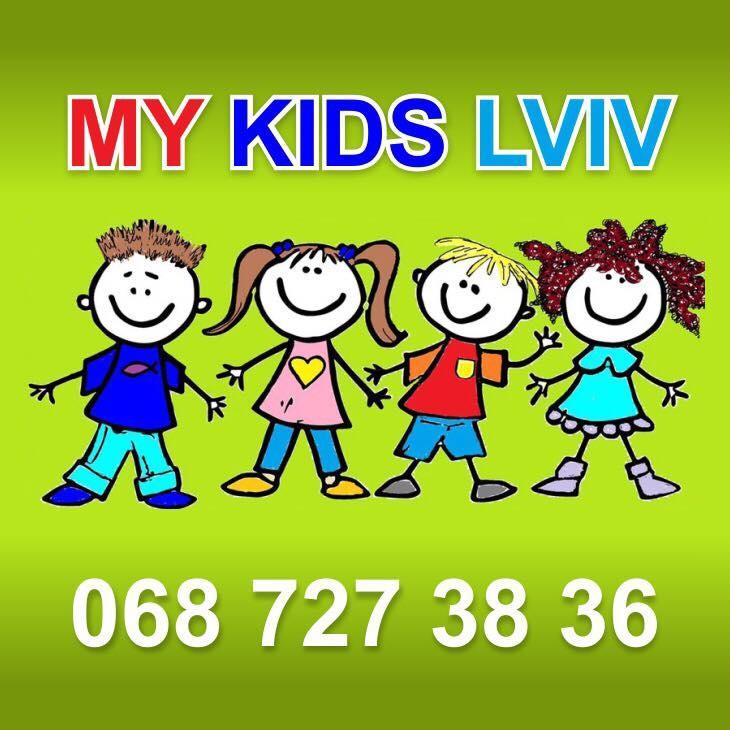 """Дитяча студія розвитку та креативу """"My kids Lviv"""""""