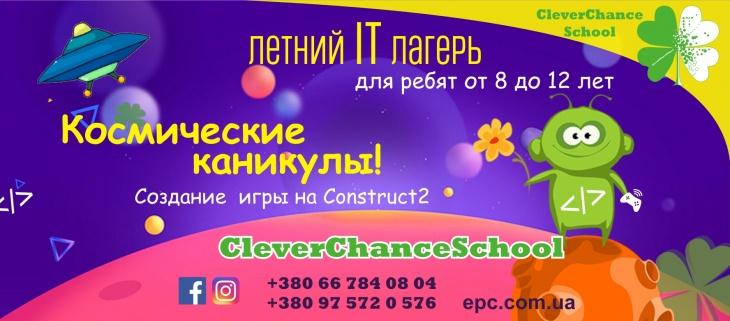 Дитяча ITшкола CleverChanceSchool