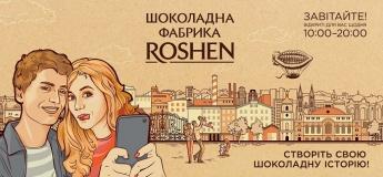"""Шоколадна фабрика Roshen"""