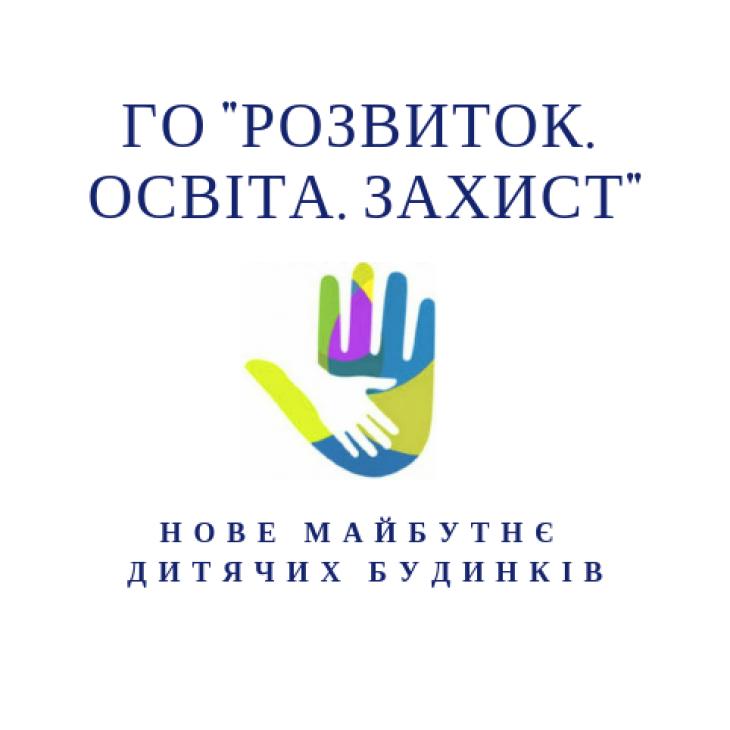 Розвиток. Освіта. Захист - громадська організація у Вінниці
