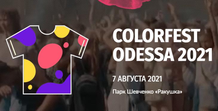 ColorFest Одесса