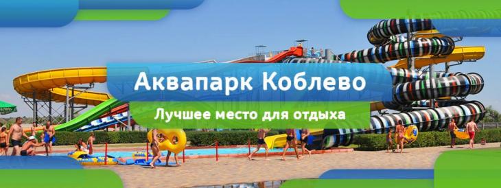 """Аквапарк """"Коблево"""""""