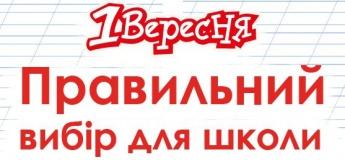 """Торговая марка """"1 Вересня"""""""