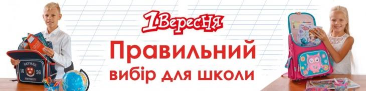"""Торгова марка """"1 Вересня"""""""