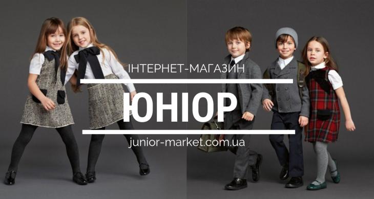 """Інтернет-магазин дитячого одягу """"Юніор"""""""