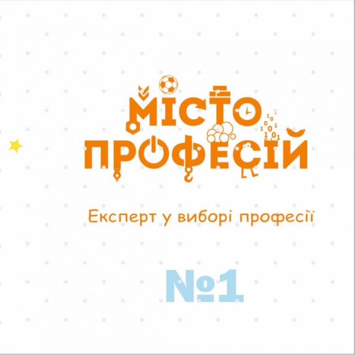 """Міжнародний проект """"Місто Професій"""""""