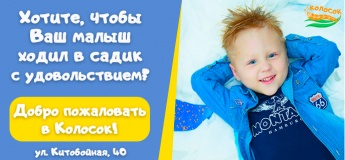 Колосок - частный детский сад, Киевский район, Одесса