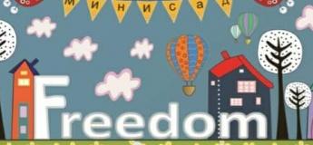 Freedom детской сад