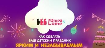 "Бюро дитячих свят ""Умпалумп"""