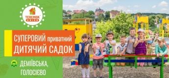 Частные детские сады TEREMOK-UNION