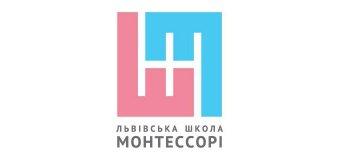 Львівська школа Монтессорі: садок повного дня і міні садок