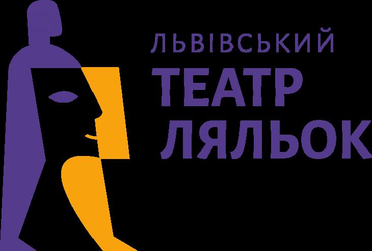 Львівський академічний обласний театр ляльок