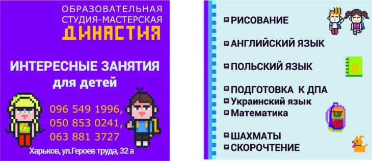 """Образовательная студия """"Династия"""""""