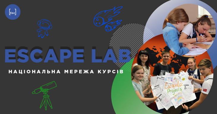 Национальная сеть курсов для детей Escape Lab