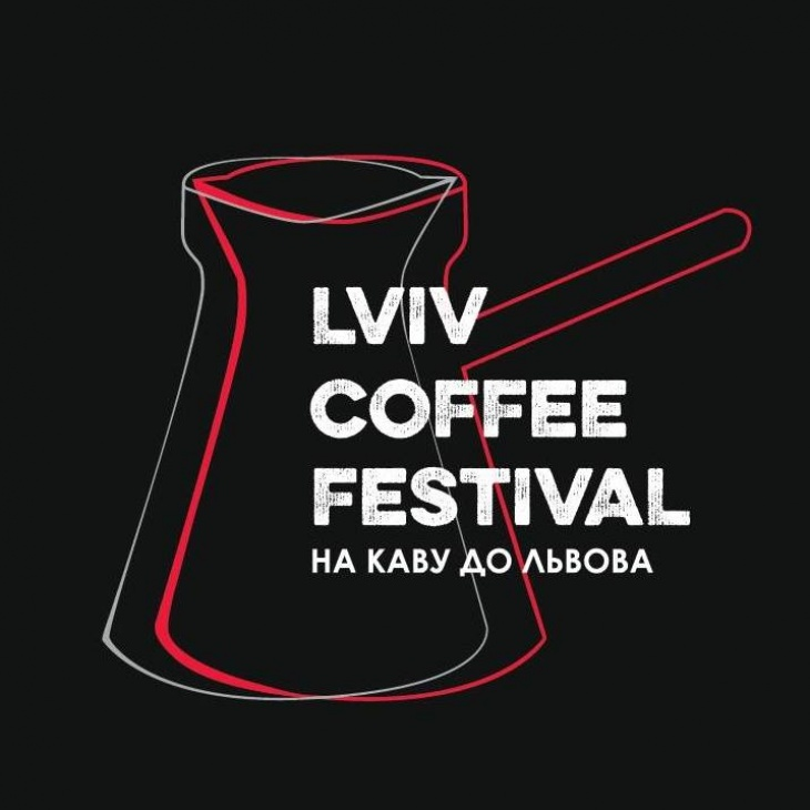 На каву до Львова