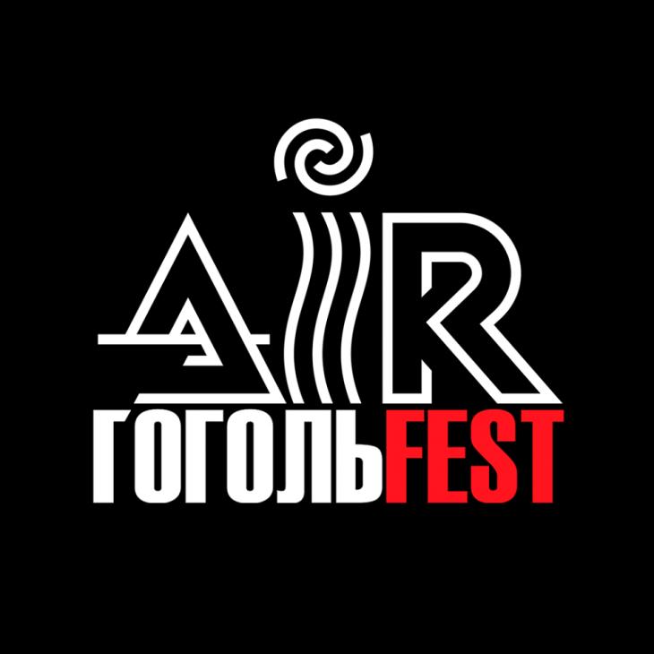 Фестиваль сучасного мистецтва AIR ГОГОЛЬFEST