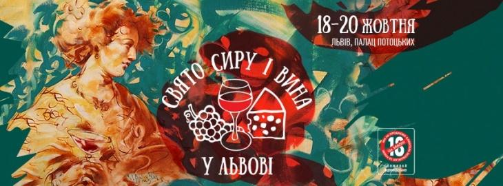 Lviv Cheese and Wine Festival/Свято Сиру і Вина у Львові