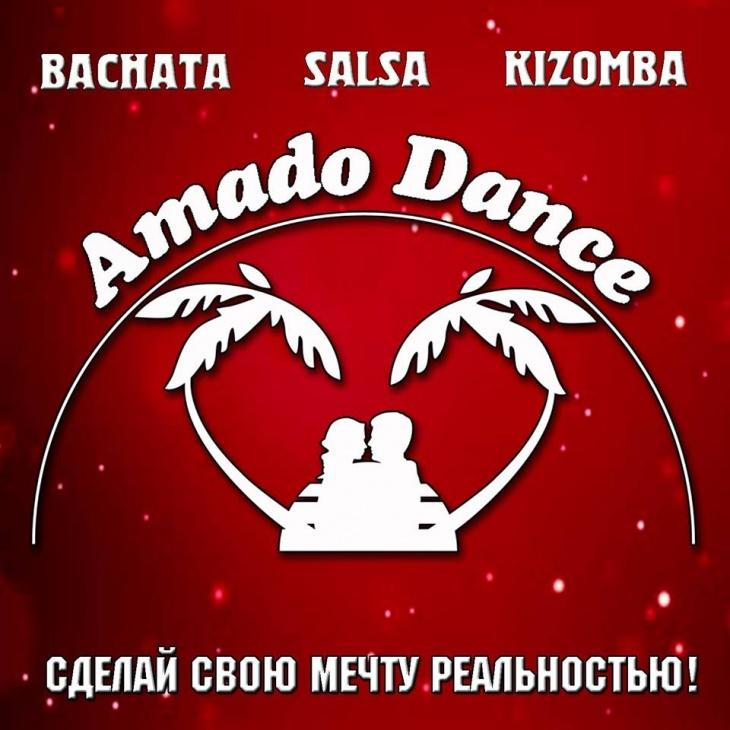 Amado Dance Studio