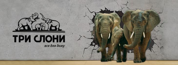 ТЦ Три Слони