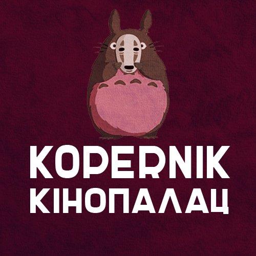 """Кінопалац """"Kopernik"""""""