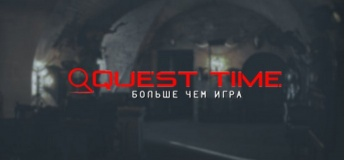 Квест комнаты Quest Time