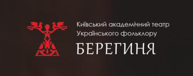 Київський академічний театр українського фольклору «Берегиня»
