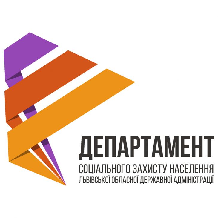 Департамент соціального захисту населення Львівської ОДА