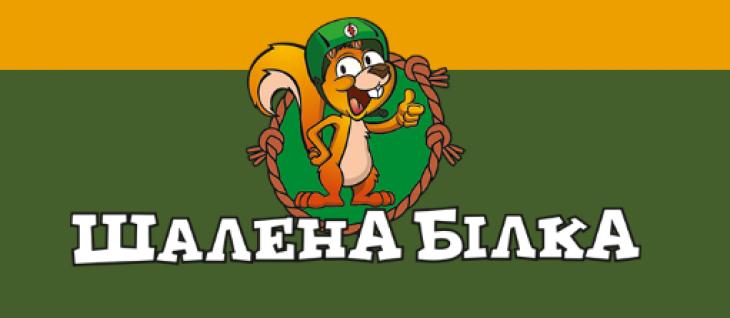 """Екстрим-парк """"Шалена Білка"""""""