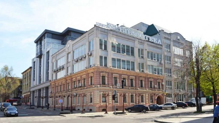 Днепропетровская Центральная городская библиотека