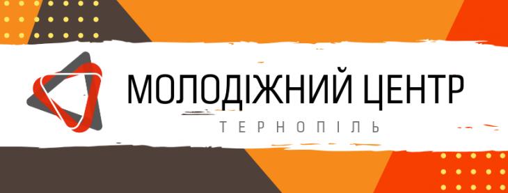 Молодіжний Центр Тернопіль / Youth Centre Ternopil