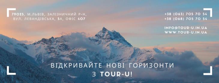 Тури Україною