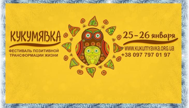 """Фестиваль позитивной трансформации жизни """"Кукумявка"""""""