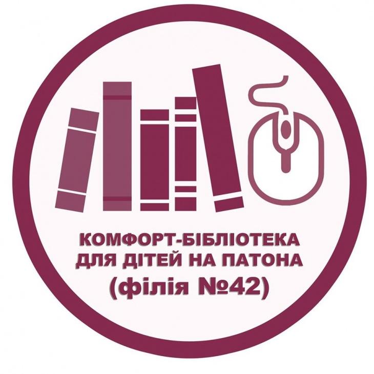 Комфорт- бібліотека для дітей на Патона