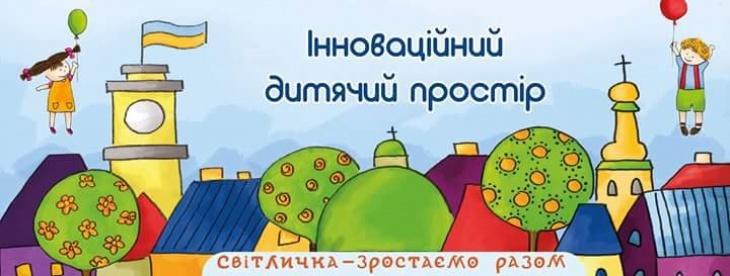 Інноваційний дитячий простір СвітЛичка (на Жемчужникова, поблизу вул. Кн. Ольги)