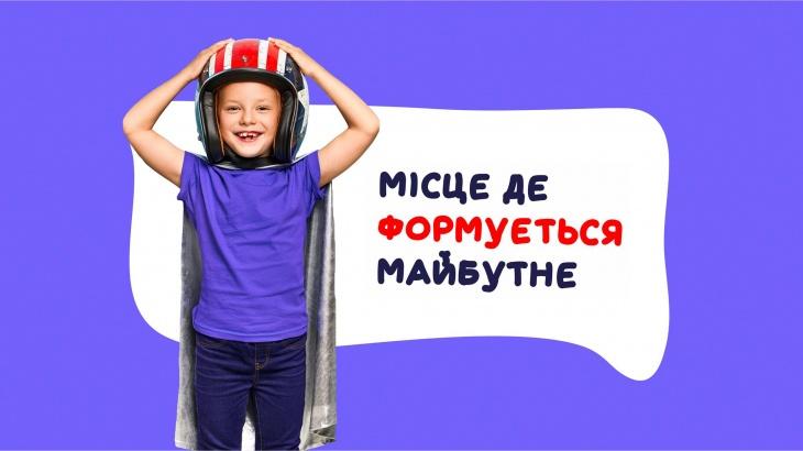 МАА - дитячий центр/садок