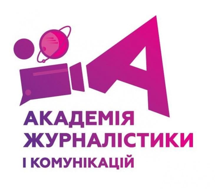 Академия журналистики и коммуникаций