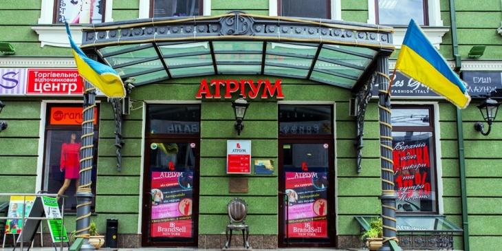 «Атріум» – торгівельно-відпочинковий центр